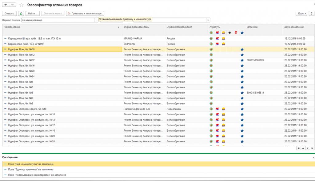 f1374a93417d5 Чтобы установить необходимые значения настроек, откройте НСИ и  администрирование - НСИ - Номенклатура - Еще - Настройки пользователя.